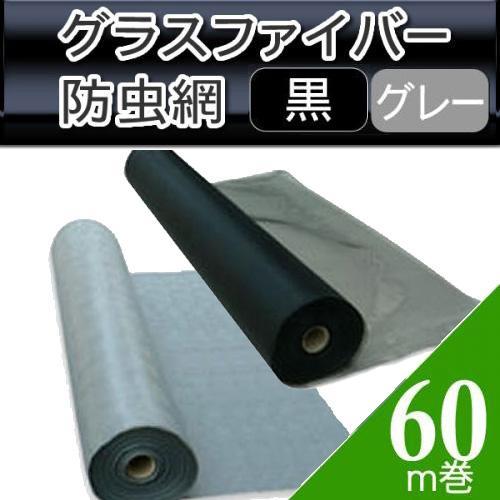 網戸 ネット グラスファイバー防虫網 60m巻 巾1220mm 18×16メッシュ 黒/グレー