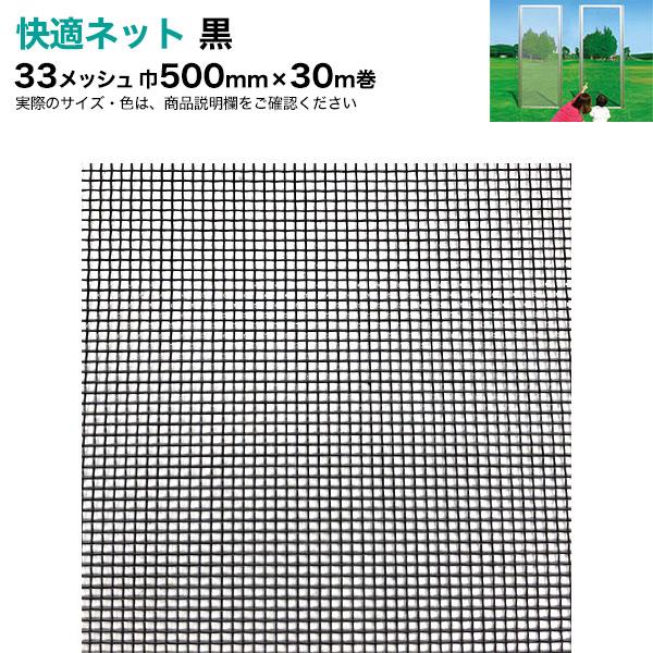 網戸 ネット 防虫網 快適ネット 黒 30m巻 500mm(33メッシュ)