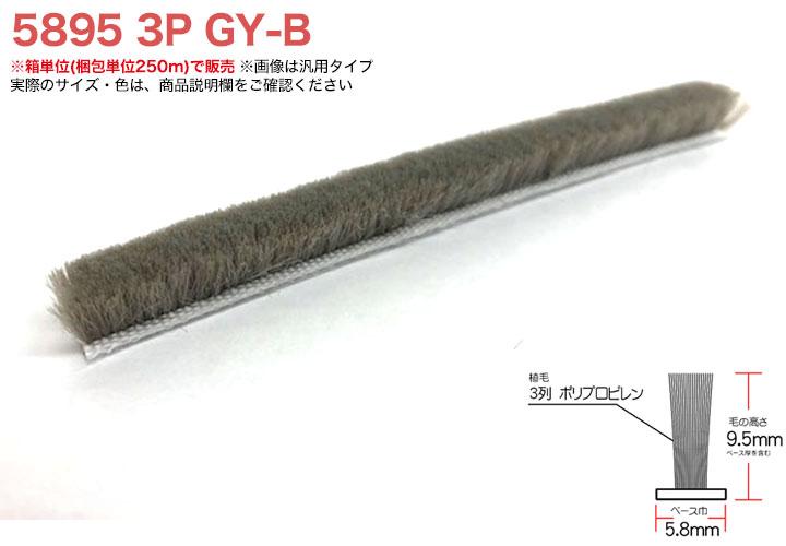 網戸用 すき間隠し モヘア(汎用タイプ)5895 3P GY-B 箱(梱包単位250m) _ 形材挿入汎用ベースタイプ(汎用タイプ) 材質PP