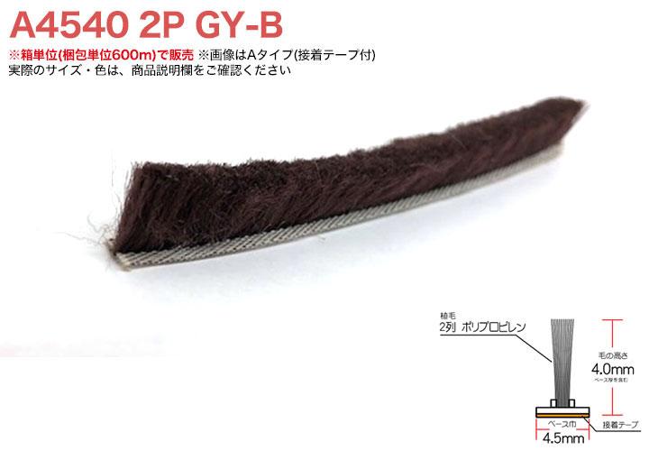 網戸用 すき間隠し モヘア(粘着テープ付タイプDタイプ)A4540 2P GY-B 箱(梱包単位600m) _ 接着テープ付きタイプ 材質PP