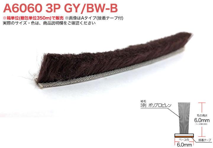 網戸用 すき間隠し モヘア(粘着テープ付タイプ)A6060 3P GY/BW-B 箱(梱包単位350m) _ 接着テープ付きタイプ 材質PP