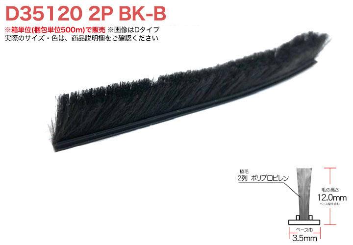網戸用 すき間隠し モヘア(Dタイプ)D35120 2P BK-B 箱(梱包単位500m) _ 形材挿入押出ベースタイプ(Dタイプ) 材質PP