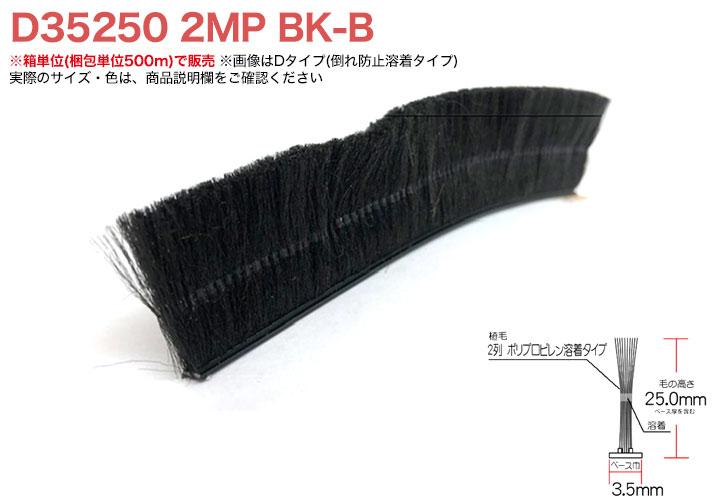 網戸用 すき間隠し モヘア(溶着タイプ)D35250 2MP BK-B 箱(梱包単位500m)
