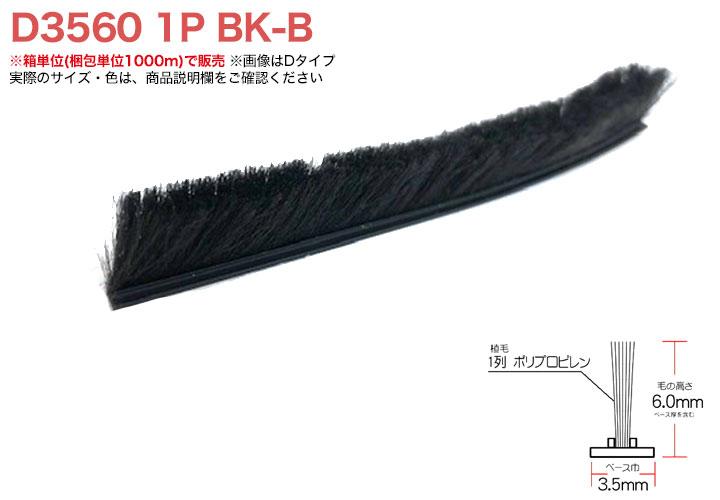 網戸用 すき間隠し モヘア(Dタイプ)D3560 1P BK-B 箱(梱包単位1000m) _ 形材挿入押出ベースタイプ(Dタイプ) 材質PP