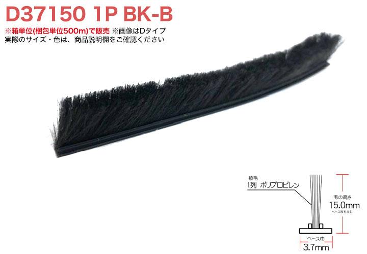 網戸用 すき間隠し モヘア(Dタイプ)D37150 1P BK-B 箱(梱包単位500m) _ 形材挿入押出ベースタイプ(Dタイプ) 材質PP