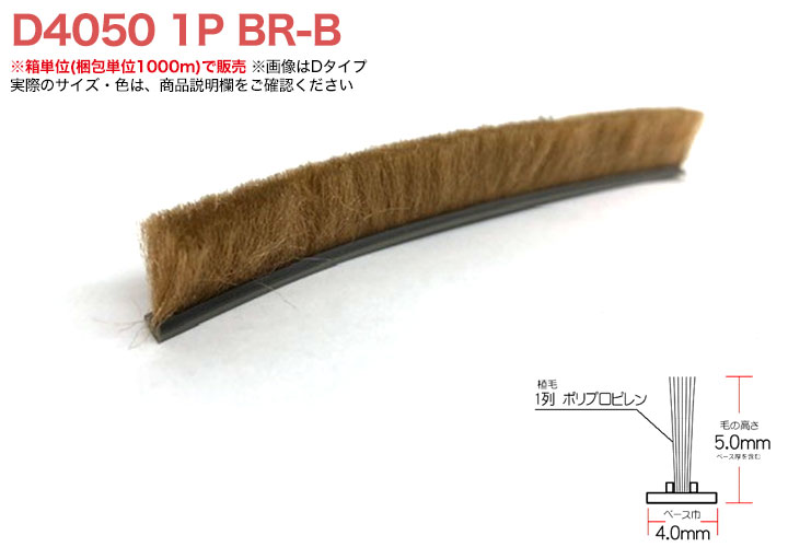 網戸用 すき間隠し モヘア(Dタイプ)D4050 1P BR-B 箱(梱包単位1000m) _ 形材挿入押出ベースタイプ(Dタイプ) 材質PP