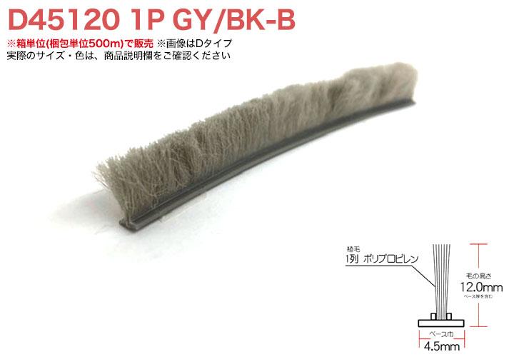 網戸用 すき間隠し モヘア(Dタイプ)D45120 1P GY/BK-B 箱(梱包単位500m) _ 形材挿入押出ベースタイプ(Dタイプ) 材質PP