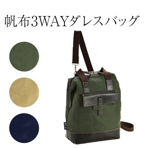 鞄の國 豊岡製 帆布3WAYダレスバッグ カジュアル メンズ 日本製 33675 カーキ/ネイビー/ベージュ