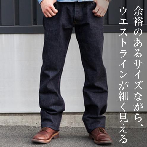 ジャパンブルー 桃太郎ジーンズ 出陣ミドルストレート キングサイズ 1005SPKID 1本