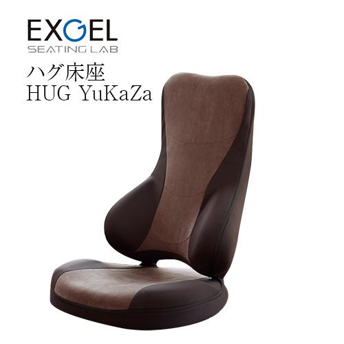 エクスジェル ハグ床座 HUG YuKaZa 日本製 HUY02-BR
