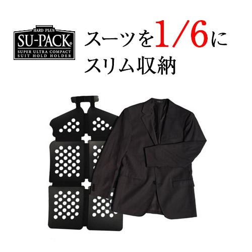 af8524116dc07b 楽天市場】スーツを1/6にスリム収納 SU-PACK(R) 1/6 CleanSUPACK スーツ ...