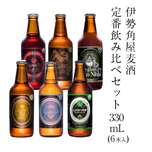 伊勢角屋麦酒 定番6種飲み比べ 1箱(330mL×6本入)