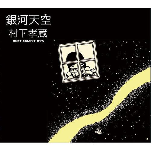 ソニーミュージック 【CD】銀河天空~村下孝蔵ベスト・セレクト・ボックス DYCL-1873 1セット(5枚入)