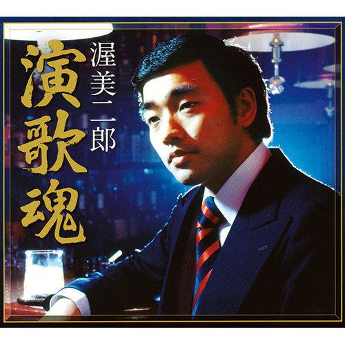日本メーカー新品 渥美二郎がソニー時代に収録した魂の100曲 CD5枚組 ソニーミュージック CD 渥美二郎 1セット 日本メーカー新品 DQCL-3011 演歌魂 5枚入