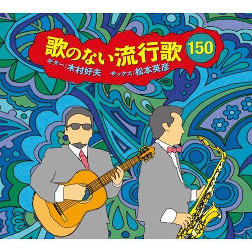 ソニーミュージック 【CD】歌のない流行歌150 DYCL-3061 1セット(6枚入)