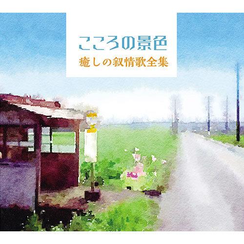 ソニーミュージック 【CD】こころの景色~癒しの叙情歌全集 DYCL-3073 1セット(6枚入)