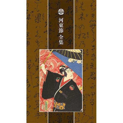 ソニーミュージック 【CD】河東節 全集 MHCL-2713 1セット(12枚入)