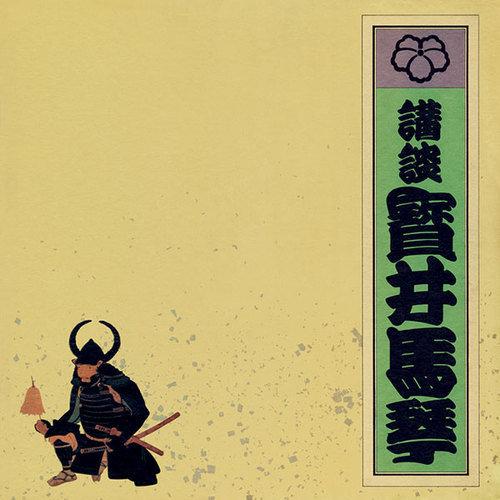 ソニーミュージック 【CD】五代目寶井馬琴 講談全集 DQCW-3162 1セット(15枚入)