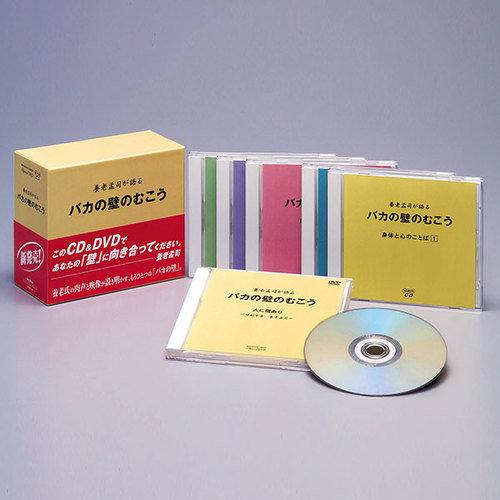 ソニーミュージック 【CD】養老孟司が語る バカの壁のむこう DYCS-1029 1セット(6枚入)