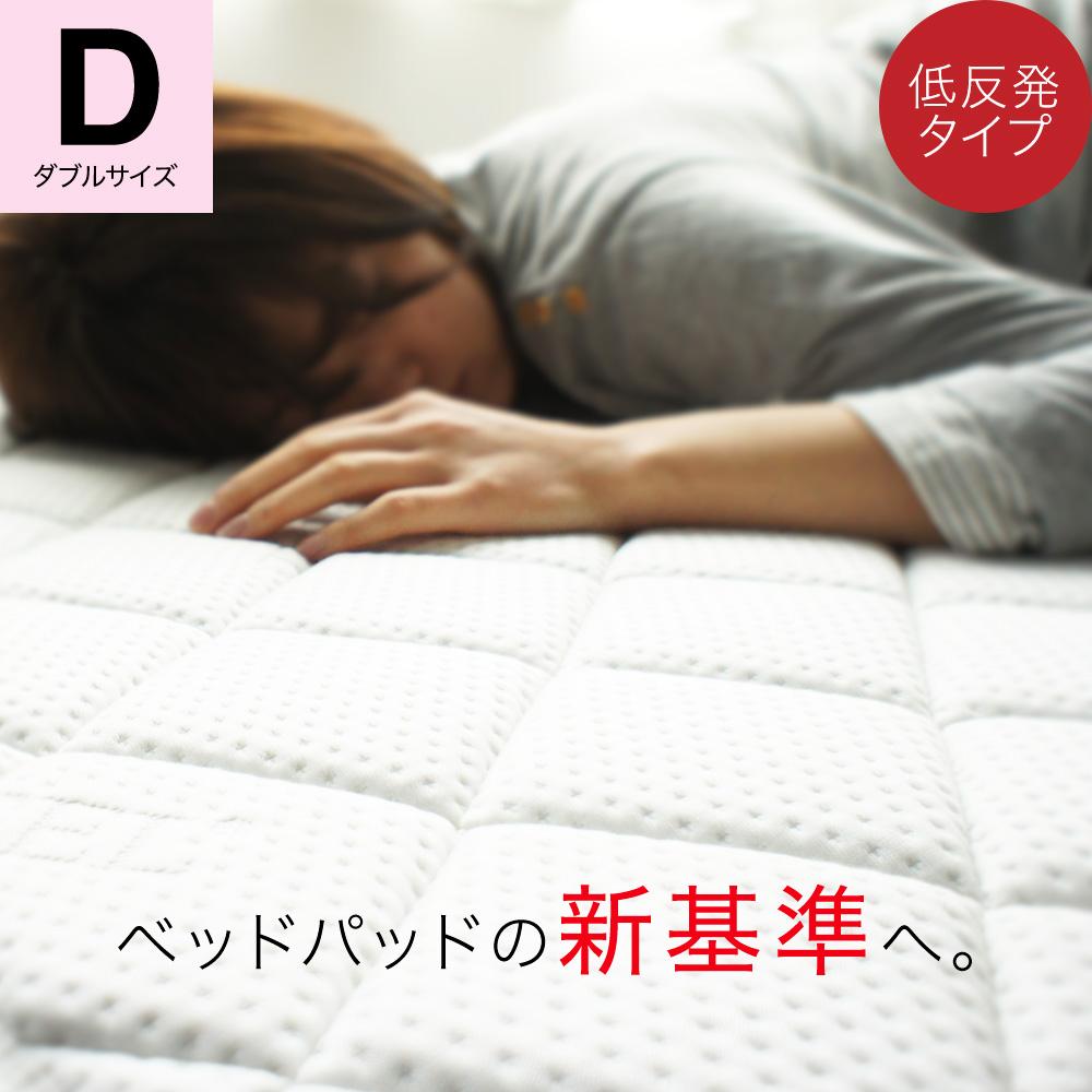 ゆったりとした反発力で包み込む様な寝心地 メルクロス テンセル TM 繊維混生地使用 高価値 新入荷 流行 1400-TD01 低反発 洗えるベッドパッド 1枚 ダブル
