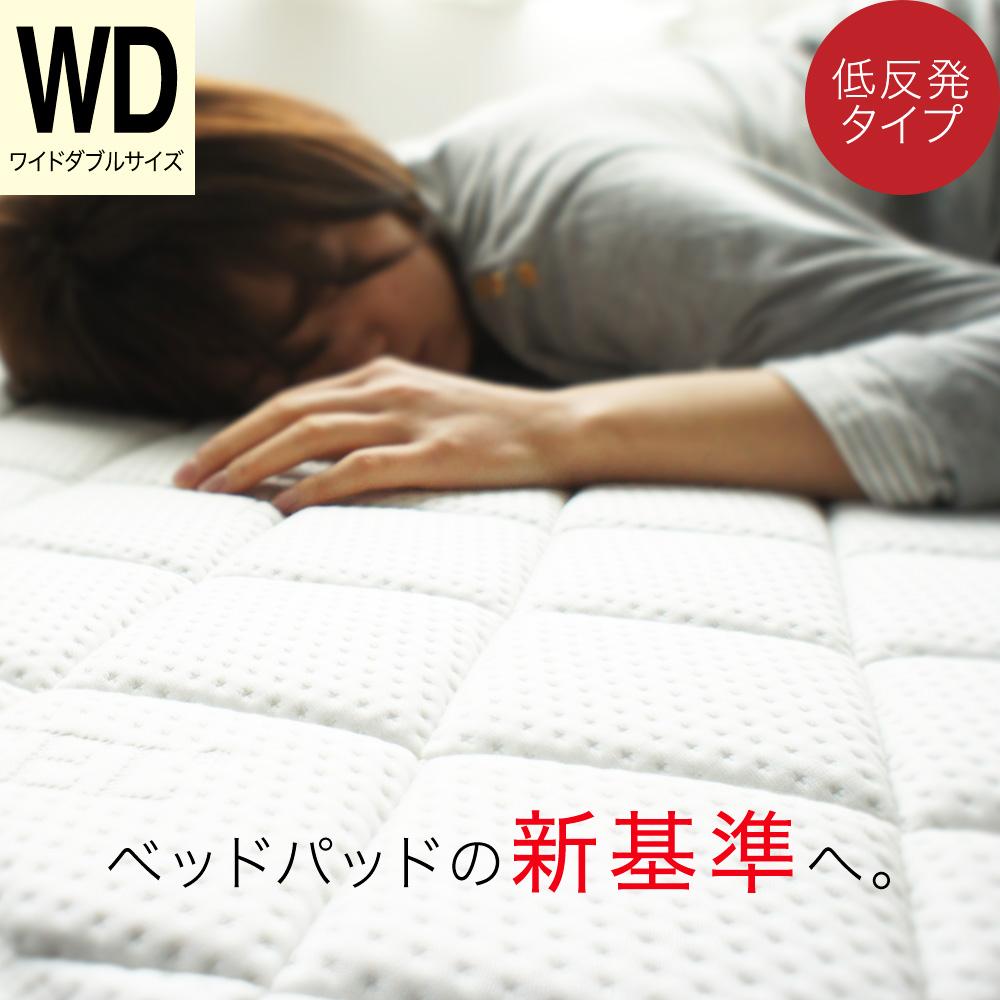 メルクロス テンセル(TM)繊維混生地使用 低反発 洗えるベッドパッド ワイドダブル 1400-TW01 1枚