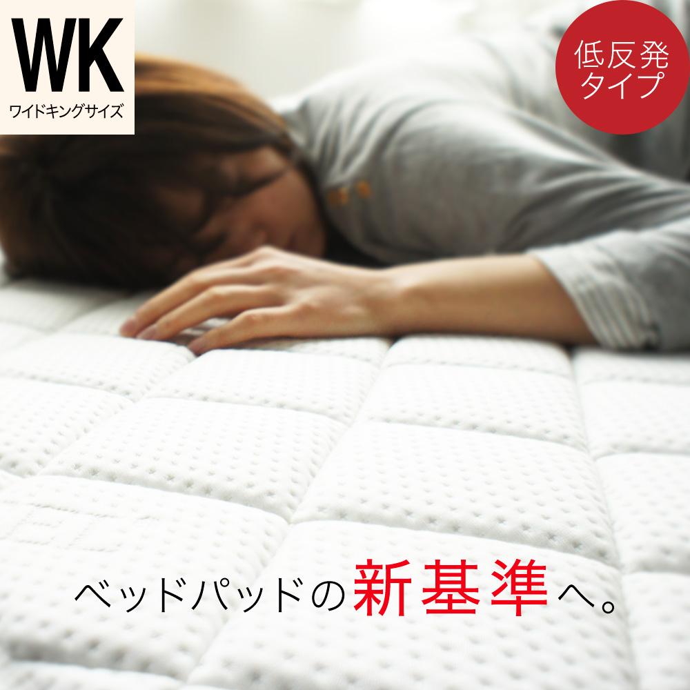メルクロス テンセル(TM)繊維混生地使用 低反発 洗えるベッドパッド ワイドキング 1400-TK01 1枚