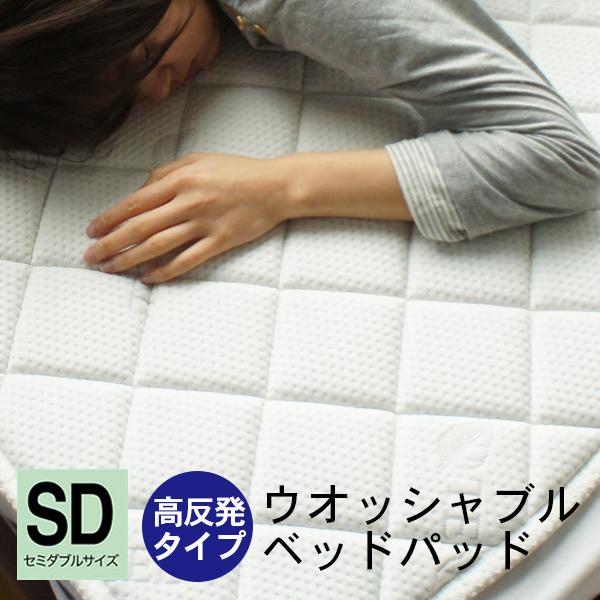 体を持ち上げ、沈み込みが少なく寝返りがうちやすい メルクロス テンセル(TM)繊維混生地使用 高反発 洗えるベッドパッド セミダブル 1400-TM02 1枚