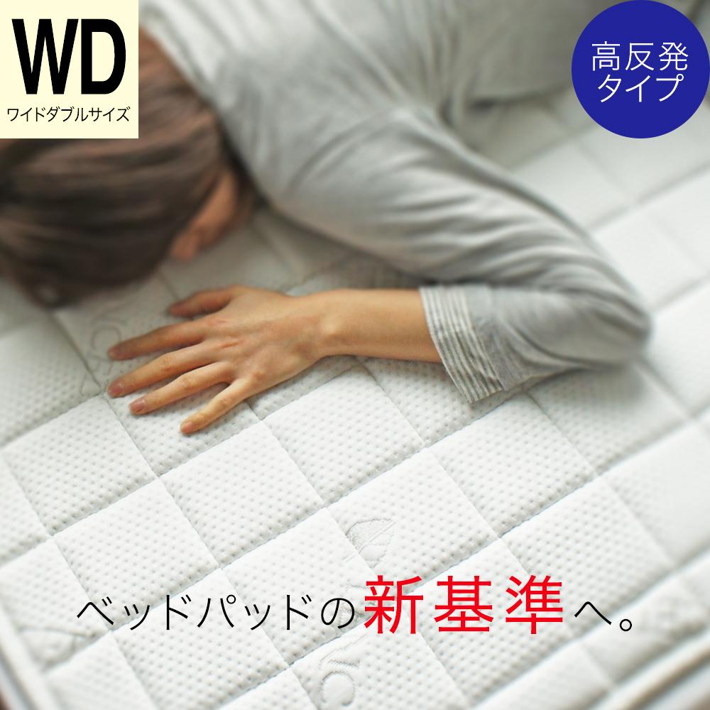 メルクロス テンセル(TM)繊維混生地使用 高反発 洗えるベッドパッド ワイドダブル 1400-TW02 1枚