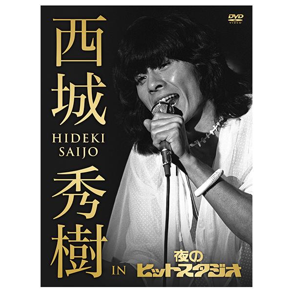 ソニーミュージック 【DVD】西城秀樹IN夜のヒットスタジオ DQ 1セット(6枚組)
