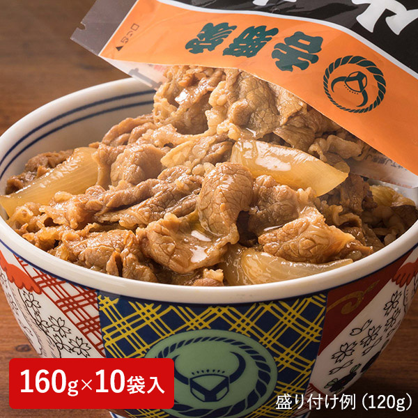 レンジ1つで簡単に 吉野家の牛丼 をお家で味わえる 卓越 吉野家 牛丼の具 ×10袋 1袋 大盛 サービス 160g