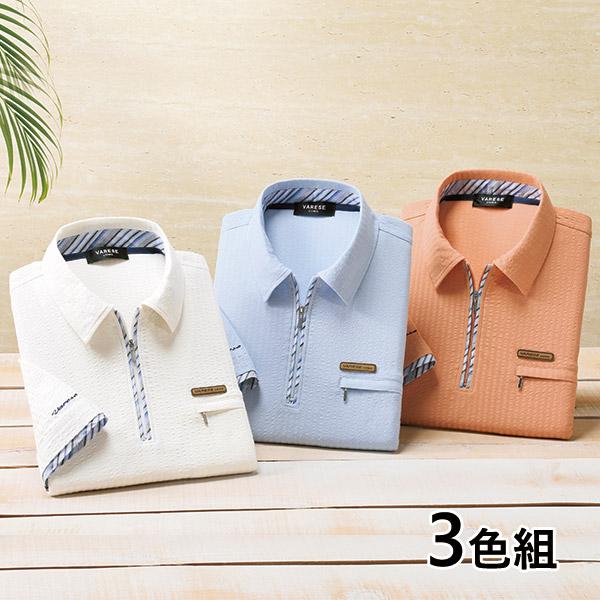 フレンドリー ニットサッカー5分袖ジップアップポロシャツ 3色組 957574 1セット(3枚:3色×各1枚)