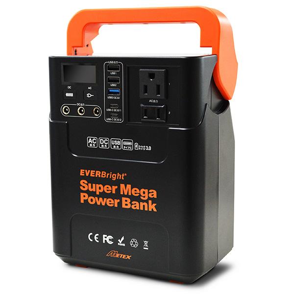 <title>大容量60000mAhで小型家電使用可能な充電池 メテックス EVERBright スーパーメガパワーバンク 人気ショップが最安値挑戦 SSBSMPB 1台</title>