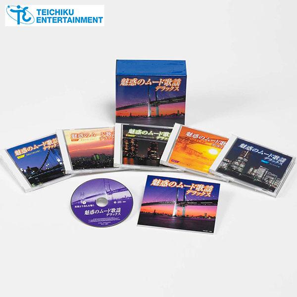 幅広いファンを持つムード歌謡を90曲に厳選 テイチクエンタテインメント 正規逆輸入品 CD 魅惑のムード歌謡デラックス TFC-1881 1セット 5枚組 安値