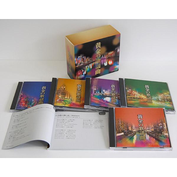 1960年代後半から1970年代の歌謡曲全盛時代 ポニーキャニオン CD 黄金の歌謡曲 DMCA.40212 おすすめ CD-BOX 5枚組 1セット 開催中