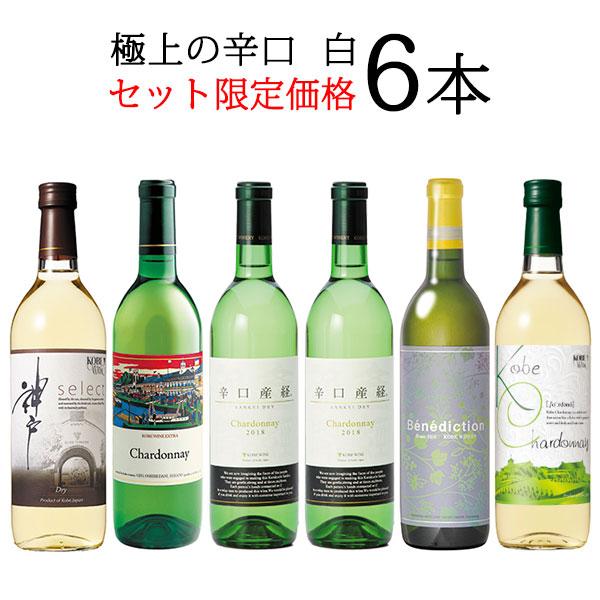 神戸みのりの公社 神戸ワイン 辛口産経+神戸ワイン 辛口白セット 1箱(720ml×6本入)