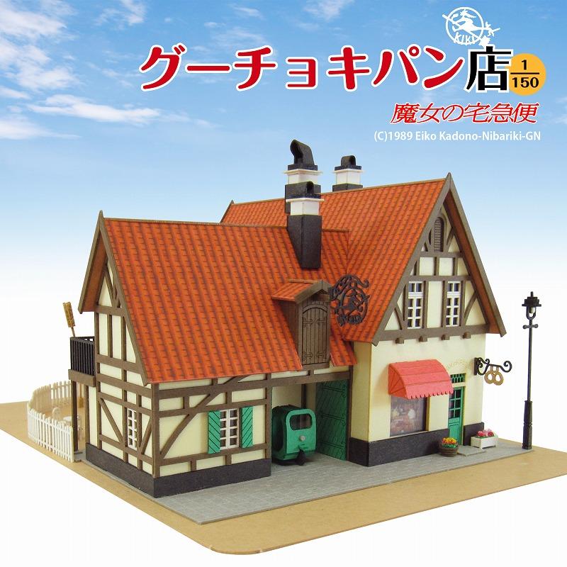 红玛瑙琪琪交付服务 ◆ 纸模型工具包/papercraft ◆ 培训的模型 N-gage 启用