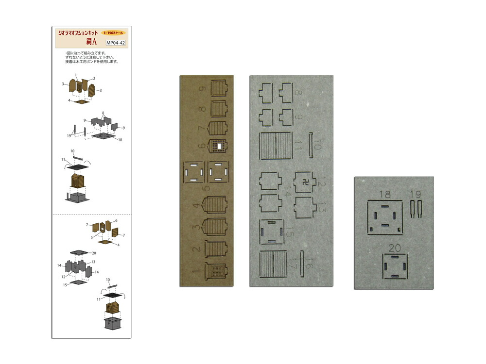 Diorama option kit • model paper (paper craft/Kit) ◆ train model N-Gage  enabled