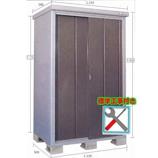 【ブロック無料】サンキン物置LS-1105+標準工事付