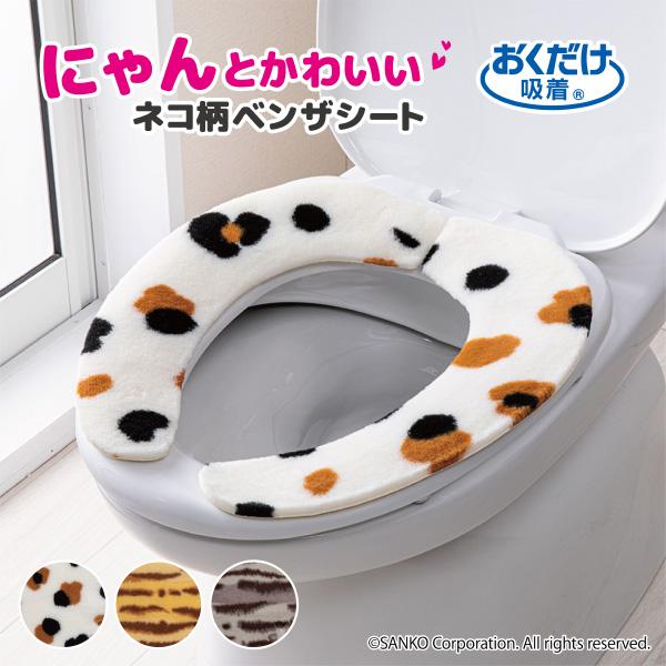 サンコー 吸着Cat'sベンザシート おくだけ吸着 日本製 特価品コーナー☆ 至高