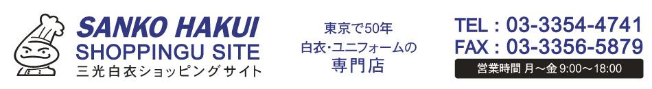 三光白衣ショッピングサイト:白衣・ユニフォーム専門店、三光白衣の楽天ショップです!