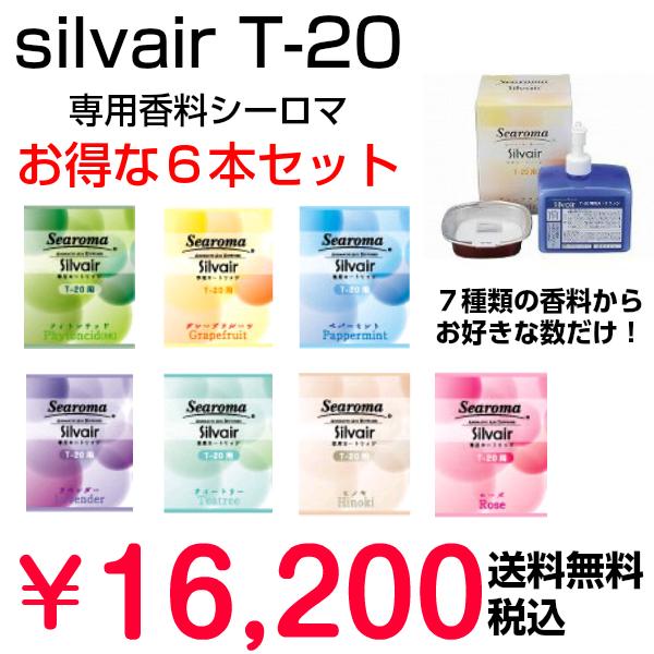 【まとめ買い】環境改善型空気清浄器アロマディフューザーT-20専用香料 シーロマ6本セット【05P03Dec16】