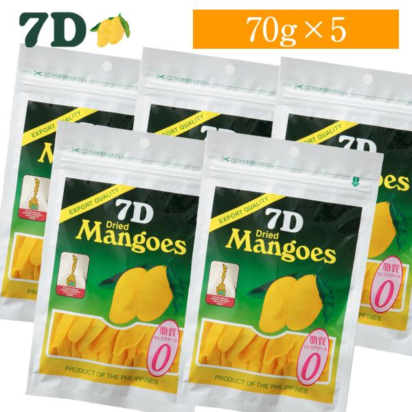 ドライフルーツ マンゴー 7D ドライマンゴー 70g×5袋【まとめ買い】フィリピン セブ ノンコレステロール ヨーグルト シリアル トッピング 間食ダイエット