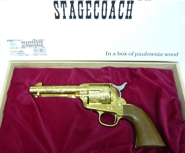 マルシン ダミーカートモデルガン Colt SAA エングレーブ STAGECOACH ウォールナット木製グリップ 化粧桐箱ケース入り 1167-39800 WOF