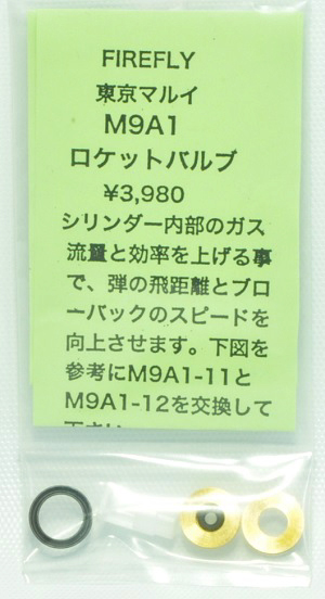 Firefly rocket valve Tokyo Marui M9A1 series for 3980
