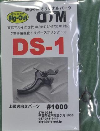 Big-Out枪机弹簧DS-1东京丸井下一代电动癌M4用1000