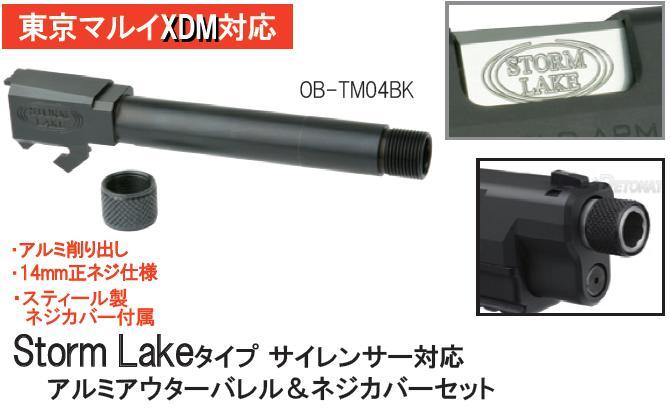 支持DETONATOR外衣桶東京丸井XDM 40事情Stome Lake型消音器的Black OB-TM04BK-7700-WOE