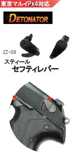 供DETONATOR安全操縱桿Beretta Px4使用的鋼鐵ZZ-09-9800-WOE