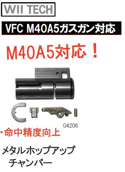 WII 科技室 M40A5 VFC 气炮金属跳到 04206-8600-悲哀