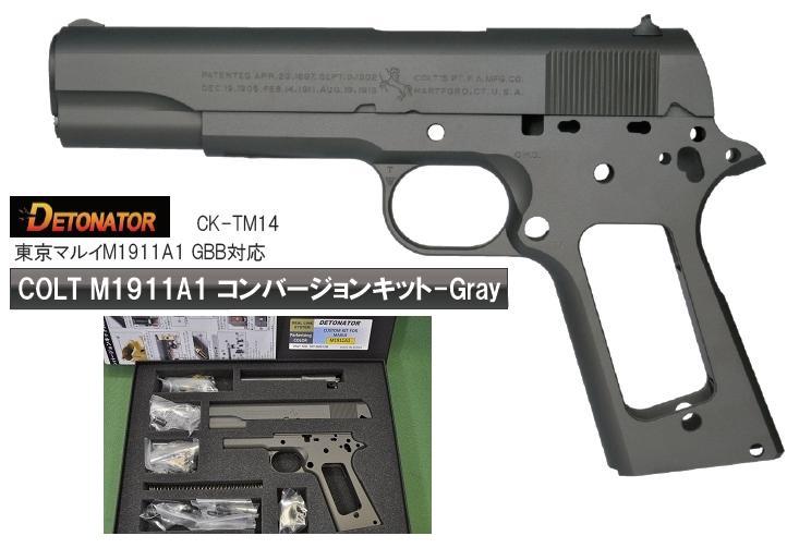 雷管转换套件灰色柯尔特 M1911A1 东京丸井 M1911A1 GBB 为 CY-tm14-105000-woee