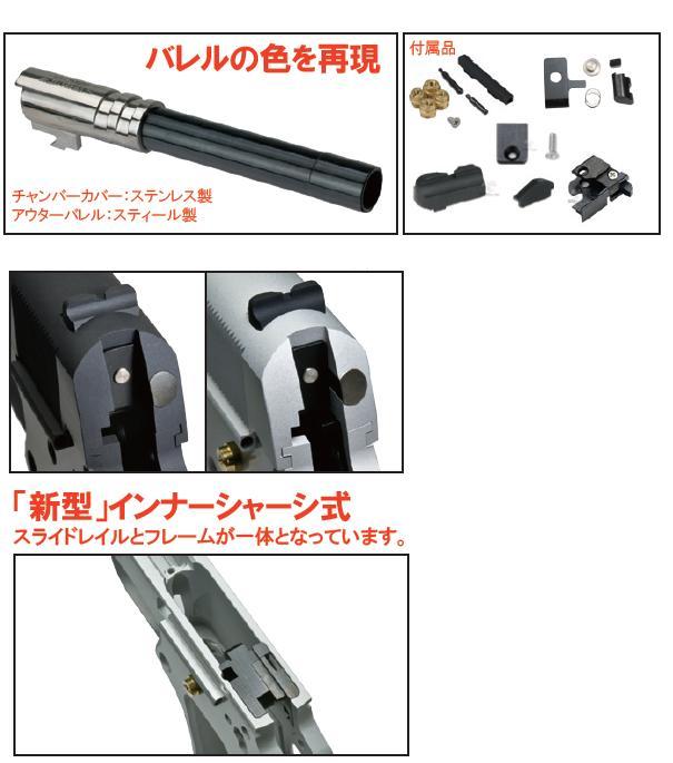马芮新星 M1911 系列 S70 驹转换工具包 Ver 2015 侧抛光银 TM-GMK-035-SV